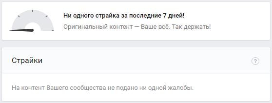 Страйки ВКонтакте